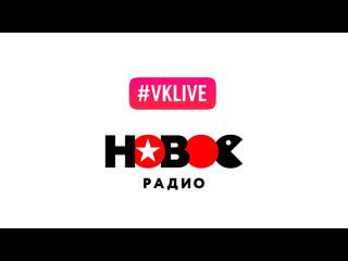Новое Радио. LIVE 24/7