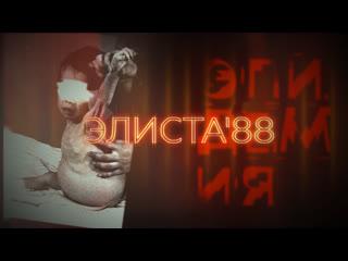Как умирали дети от СПИДа в СССР. Расследование  / ЭПИДЕМИЯ с Антоном Красовским