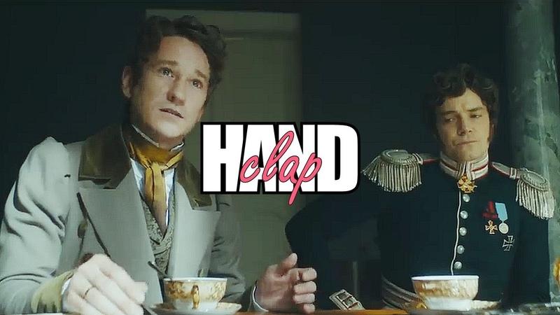 1825 ~ handclap [дело декабристов; союз спасения]