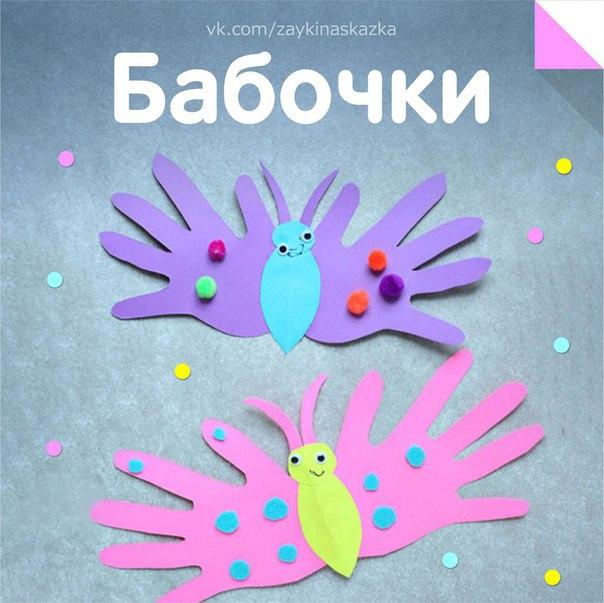 БАБОЧКИ-ЛАДОШКИ Аппликация для малышейНа лесной полянке чудо На цветочках бантики!Это бабочки расселись,Как цветные фантики.Г.