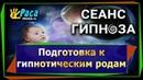 Подготовка к гипнотическим родам - СЕАНС ГИПНОЗА