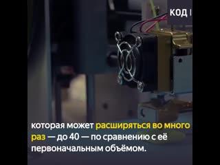 Изобрели: смолу для печати на 3D-принтере, которая увеличивается в 40 раз