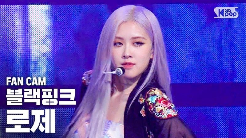 안방1열 직캠4K 블랙핑크 로제 How You Like That BLACKPINK ROSÉ FanCam │@SBS Inkigayo 2020.7.5