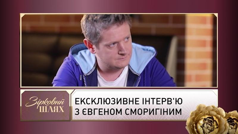 Кава з перцем ексклюзивне інтервю з Євгеном Сморигіним | Зірковий шлях