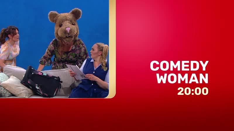 Comedy Woman сегодня в 20 00 ТНТ