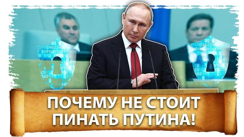 Почему не стоит пинать Путина | Великоросс