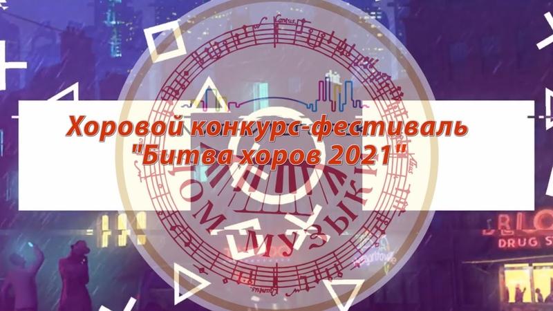 Битва хоров 2021