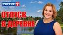 Отпуск в деревне 2018Мелодрамы про деревню и любовь