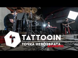 TattooIN - Точка невозврата (acoustic studio live) 2020