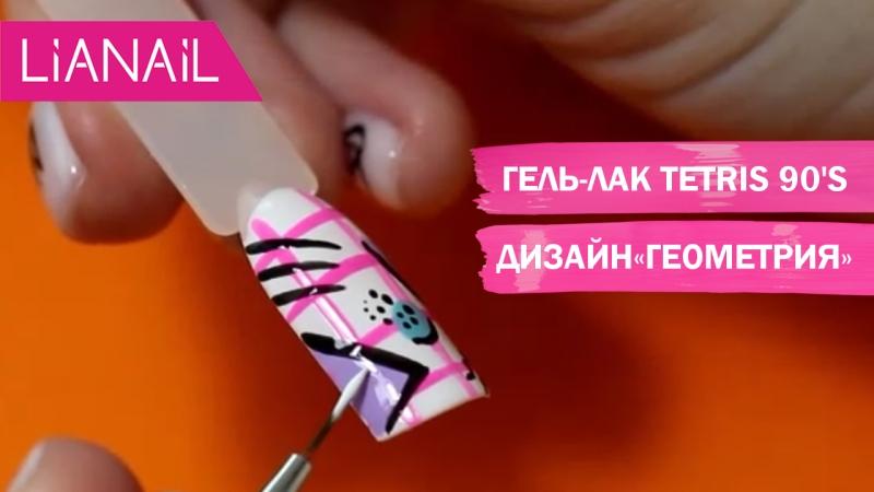 Дизайн ногтей «Геометрия» на гель-лаках LIANAIL TETRIS 90's