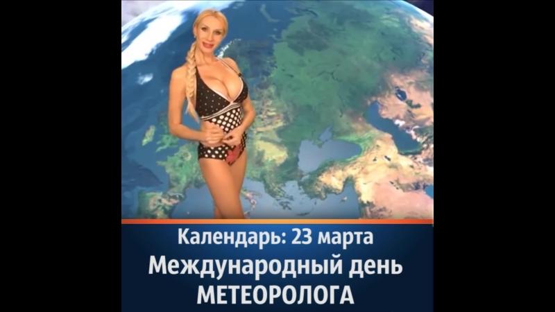 Календарь 23 марта Метеорологи России и всего мира празднуют свой день