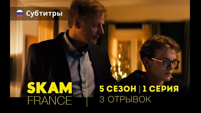 SKAM FRANCE | 3 отрывок 1 серии 5 сезона