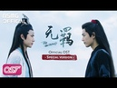 The Untamed (無羈) - Official Audio (OST) | 2020 Special Ver by XiaoZhan 肖戰 WangYibo 王一博