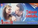 Taйнaя любoвь / HD 720p / 2019 мелодрама. 5 серия из 16