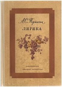 6 июня – Пушкинский день России, изображение №5