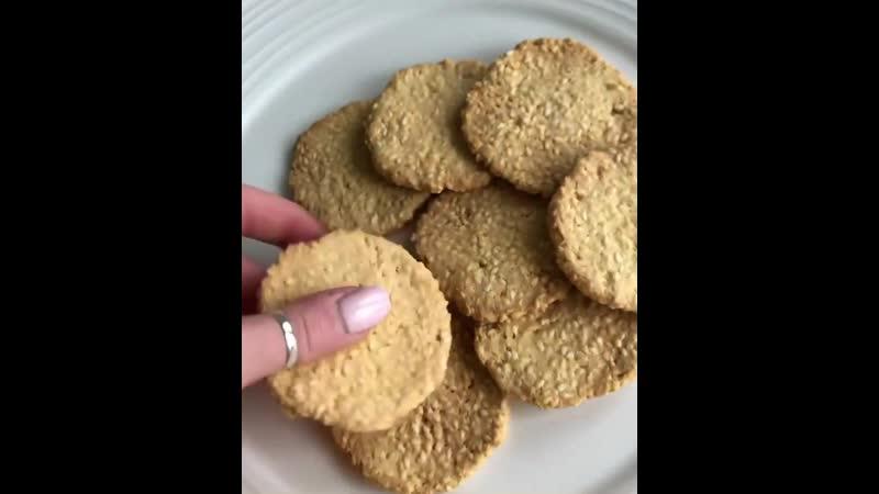 Кунжутное пп печенье 😍