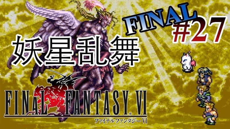 実況 「ファイナルファンタジーVI」Part 27 FINAL FF6