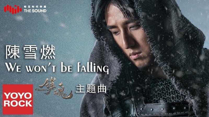 陳雪燃 Xueran Chen《We Won't Be Falling》 網劇鎮魂主題曲 Guardian Trấn hồn OST 官方完整版 Official HD MV