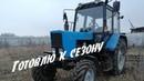 Трактор Беларус МТЗ 82.1. Отцепил. Разобрал. Заменил