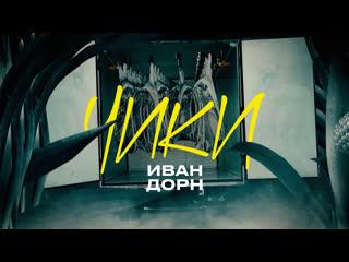 Иван Дорн - Чики (Lyric Video)
