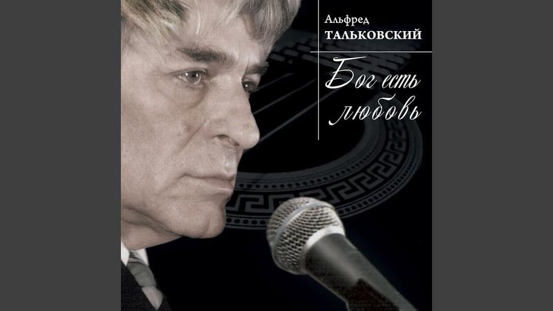 Альфред Тальковский на стихи Петра Вегина Уходя оставьте свет