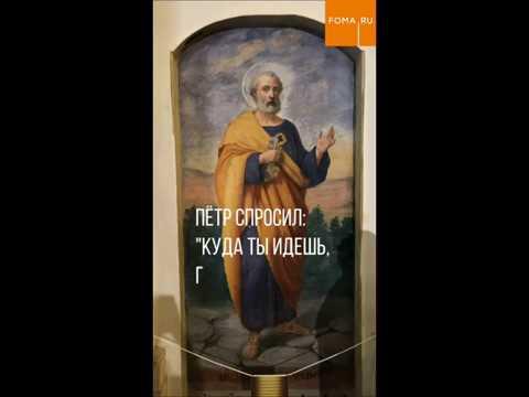 Рим Места связанные с апостолом Петром