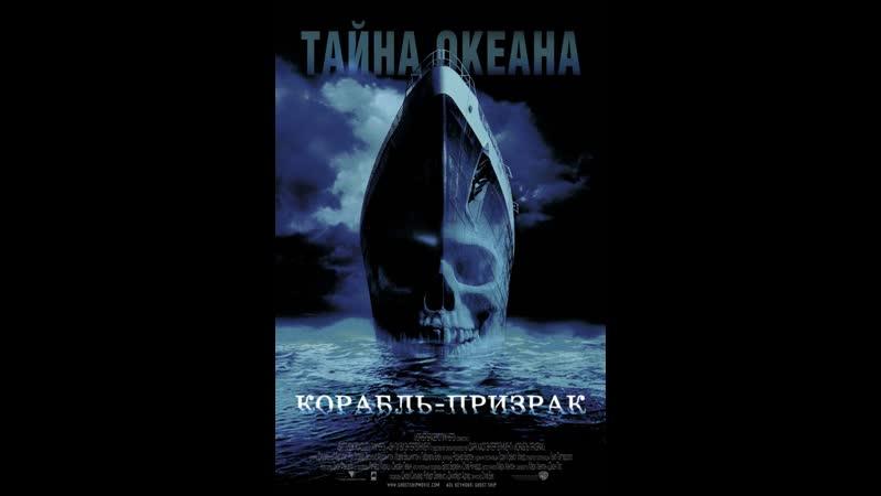 Фильм Корабль призрак 2002г