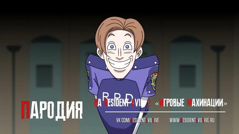 Пародия на Resident Evil 2 Игровые махинации от Mike Bettencourt