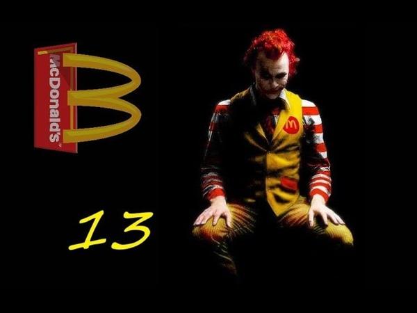 Тайны Макдоналдс Secrets Of McDonald's