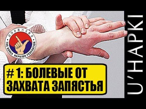 U'HAPKI basic armlock defence Болевые приёмы на руки против захвата за запястье в Хапкидо KHF