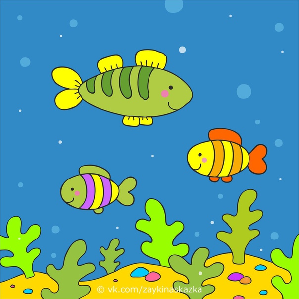 АППЛИКАЦИЯ «РЫБКИ» Нарисуйте или распечатайте рыбок. Вырежьте и вместе с ребёнком наклейте на фон.Пузыри пускает рыбкаПод водою без конца.Как ей это удаётсяНет ведь мыла, нет кольца!Ю.