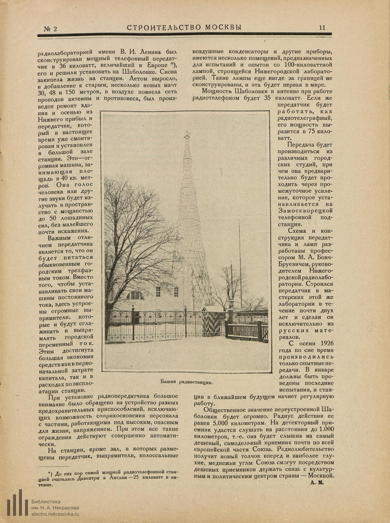 Статья о Шаболовской радиостанции 1927 г.