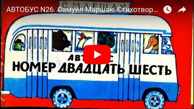 АВТОБУС N26 Самуил Маршак Стихотворение для детей Мультфильм