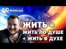 Жить по Душе и Жить в Духе Сергей Долматов 5dimansion Университет физики сознания