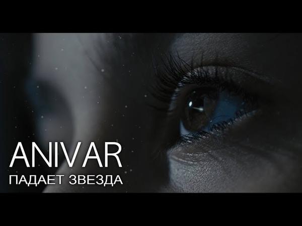ANIVAR Падает звезда Премьера клипа 2019