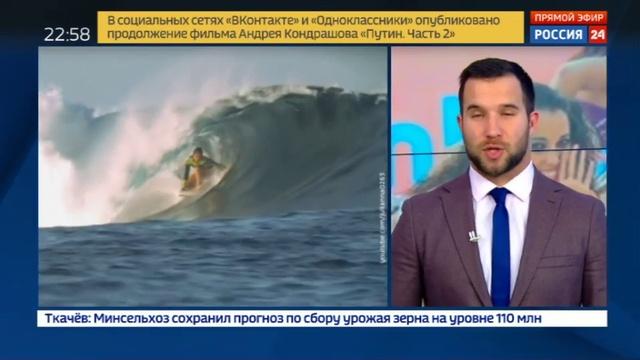 Новости на Россия 24 • Бикини под запретом мировая лига серфинга устанавливает пуританские правила для СМИ