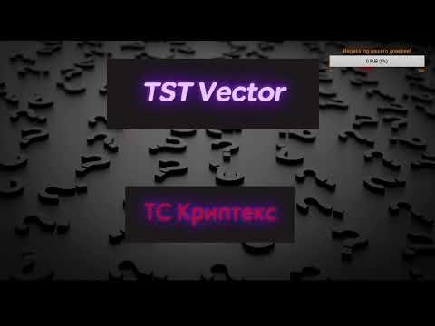 TST Vector Обзор рынка ТС Криптекс Аналитика