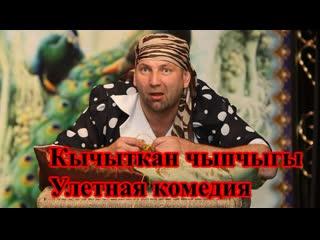 Раиль Садриев - Кычыткан чыпчыгы - Улетная комедия (Татарский юмор)