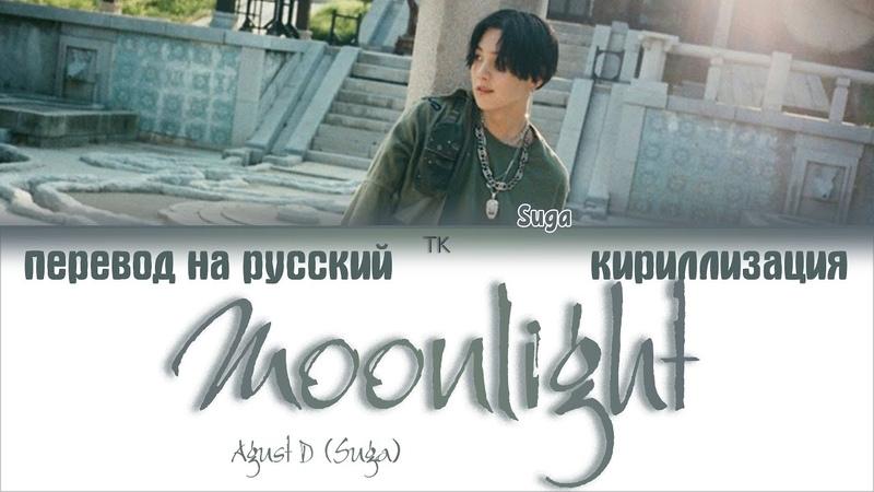 Agust D Suga Moonlight 저 달 ПЕРЕВОД НА РУССКИЙ КИРИЛЛИЗАЦИЯ Color Coded Lyrics