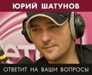 Юрий Шатунов фото #1