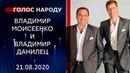 Владимир Моисеенко и Владимир Данилец в ток-шоу Голос народа на 112, 21.08.2020
