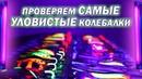 САМЫЕ УЛОВИСТЫЕ цвета колеблющийся БЛЕСНЫ на щуку под ультрафиолетом