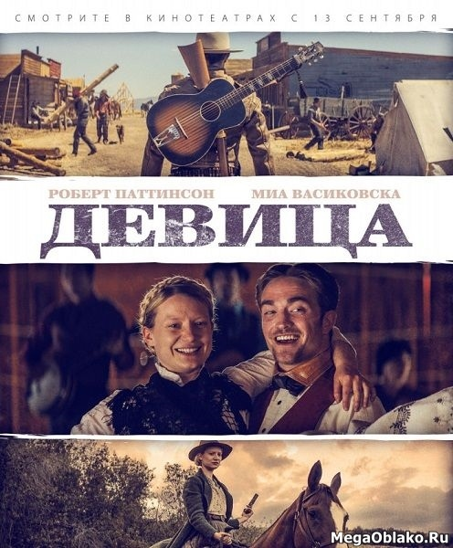 Девица / Damsell (2018/WEB-DL/WEB-DLRip)