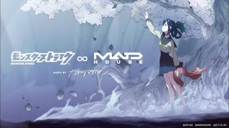 モンスターストライク×マッドハウス共同プロジェクト ショートフィルム 「絶望粉砕少女∞アミダ」Full Ver モンスト公式