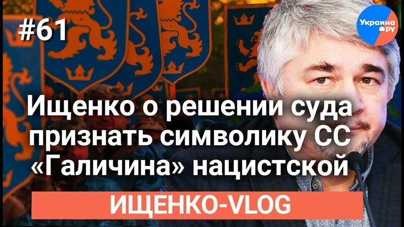 Ищенко влог №61 Украина меняется в лучшую сторону Суд признал символику СС Галичина нацистской