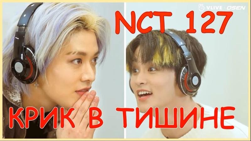 NCT 127 Крик в тишине NCT RUS SUB NCT РУС САБ
