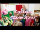 Спектакль Дюймовочка в детском саду на Октябрьской 26