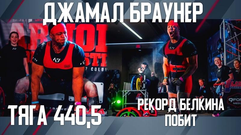 Джамал Браунер. Потянул 440,5 кг и победил нашего Юрия Белкина в становой тяге