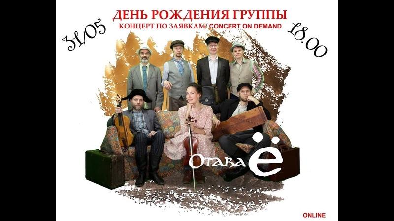 Отава Ё 17 лет концерт по заявкам Otava Yo 17 y o concert on demand
