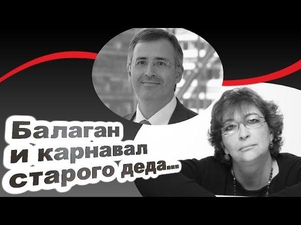 Полный Альбац с Сергеем Гуриевым Балаган и карнавал старого деда 15 06 2020
